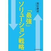 「最強」ソリューション戦略(日経BP社) [電子書籍]