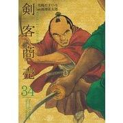 剣客商売 34(リイド社) [電子書籍]