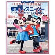 東京ディズニーシー パーフェクトガイドブック 2020(講談社) [電子書籍]