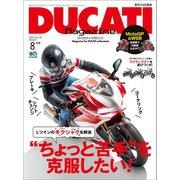 DUCATI Magazine Vol.92 2019年8月号(エイ出版社) [電子書籍]