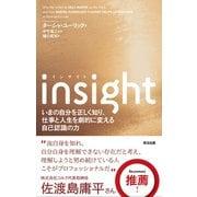 insight(インサイト)――いまの自分を正しく知り、仕事と人生を劇的に変える自己認識の力(英治出版) [電子書籍]