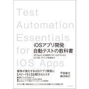 iOSアプリ開発自動テストの教科書~XCTestによる単体テスト・UIテストから、CI/CD、デバッグ技術まで(技術評論社) [電子書籍]