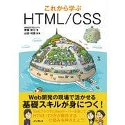 これから学ぶHTML/CSS(インプレス) [電子書籍]