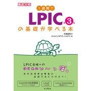 1週間でLPICの基礎が学べる本 第3版(インプレス) [電子書籍]