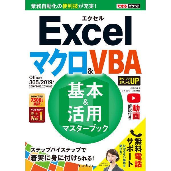 できるポケットExcelマクロ&VBA 基本&活用マスターブック Office 365/2019/2016/2013/2010対応(インプレス) [電子書籍]