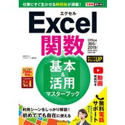 できるポケットExcel関数 基本&活用マスターブック Office 365/2019/2016/2013/2010対応(インプレス) [電子書籍]