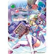 サン娘 ~Girl's Battle Bootlog THE COMIC 2(マイクロマガジン社) [電子書籍]
