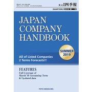 Japan Company Handbook 2019 Summer (英文会社四季報 2019 Summer号)(東洋経済新報社) [電子書籍]
