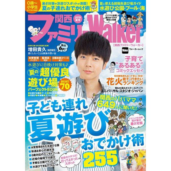 関西ファミリーWalker 2019夏号(KADOKAWA) [電子書籍]