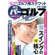 週刊 パーゴルフ 2019/7/9号(グローバルゴルフメディアグループ) [電子書籍]