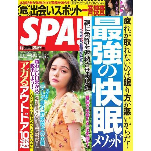 SPA!(スパ) 2019年7/2号(扶桑社) [電子書籍]