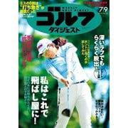 週刊ゴルフダイジェスト 2019/7/9号(ゴルフダイジェスト社) [電子書籍]