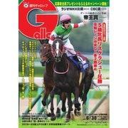 週刊Gallop(ギャロップ) 6月30日号(サンケイスポーツ) [電子書籍]