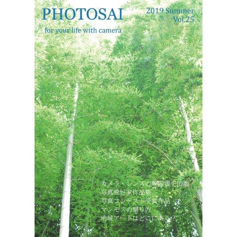 ふぉとさい Vol.25(アートツリー出版社) [電子書籍]