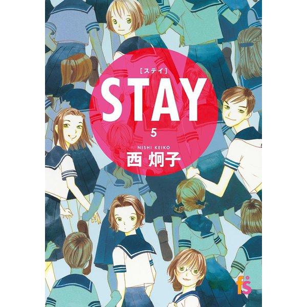 STAY【マイクロ】 5(小学館) [電子書籍]