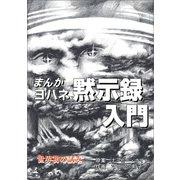 まんが ヨハネ黙示録(幻冬舎) [電子書籍]
