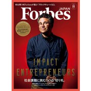 ForbesJapan 2019年8月号(リンクタイズ) [電子書籍]