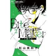 Bite Maker ~王様のΩ~ 2(小学館) [電子書籍]