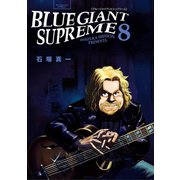 BLUE GIANT SUPREME 8(小学館) [電子書籍]