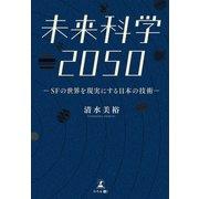 未来科学2050 -SFの世界を現実にする日本の技術-(幻冬舎) [電子書籍]