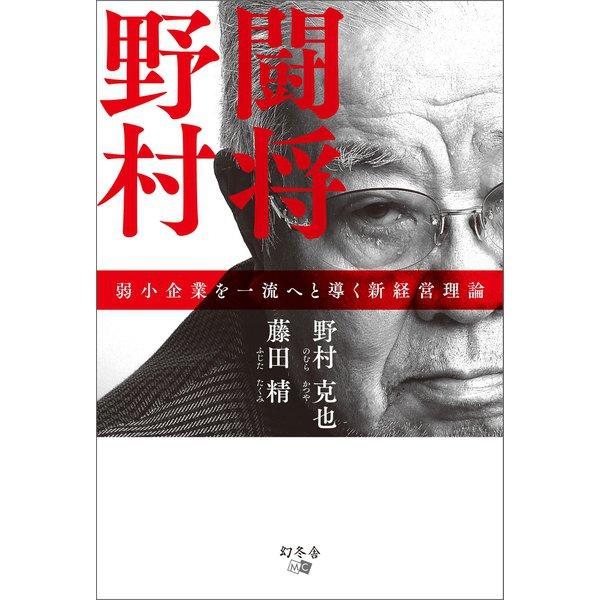 闘将野村(幻冬舎) [電子書籍]