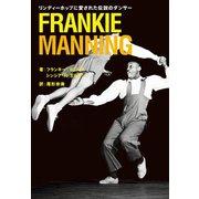FRANKIE MANNING(幻冬舎) [電子書籍]