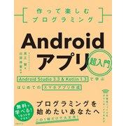 作って楽しむプログラミング Androidアプリ超入門(日経BP社) [電子書籍]