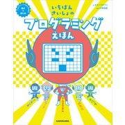 いちばんさいしょのプログラミングえほん プログラミングをはじめる前に親子で読む本(KADOKAWA) [電子書籍]