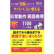 ヤバいくらい使える 日常動作 英語表現1100(KKロングセラーズ)(PHP研究所) [電子書籍]