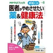 PHPからだスマイル2019年6月号 医者が家族にはやめさせたい薬&健康法(PHP研究所) [電子書籍]