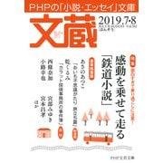 文蔵 2019.7・8(PHP研究所) [電子書籍]
