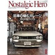 Nostalgic Hero 2019年 8月号 Vol.194(芸文社) [電子書籍]