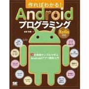 作ればわかる!Androidプログラミング Kotlin対応 10の実践サンプルで学ぶAndroidアプリ開発入門(翔泳社) [電子書籍]