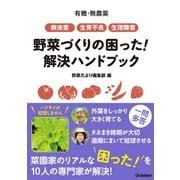 有機・無農薬 病虫害・生育不良・生理障害 野菜づくりの困った! 解決ハンドブック(学研) [電子書籍]