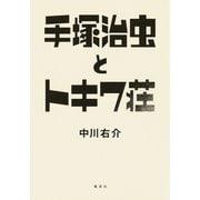 手塚治虫とトキワ荘(集英社) [電子書籍]