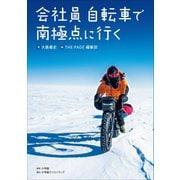 会社員 自転車で南極点に行く(小学館) [電子書籍]