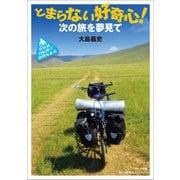 会社員 自転車で世界を走る とまらない好奇心! ~次の旅を夢見て~(小学館) [電子書籍]
