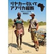 時速5キロの歩き旅 リヤカー引いてアフリカ縦断(小学館) [電子書籍]