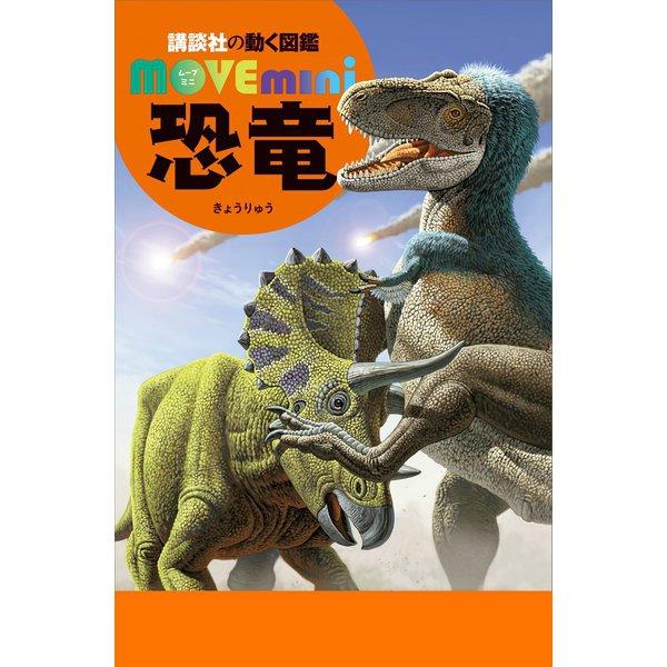 恐竜(講談社) [電子書籍]