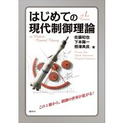 はじめての現代制御理論(講談社) [電子書籍]