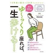 ゆ~っくり座れば、一生歩ける!(日本文芸社) [電子書籍]