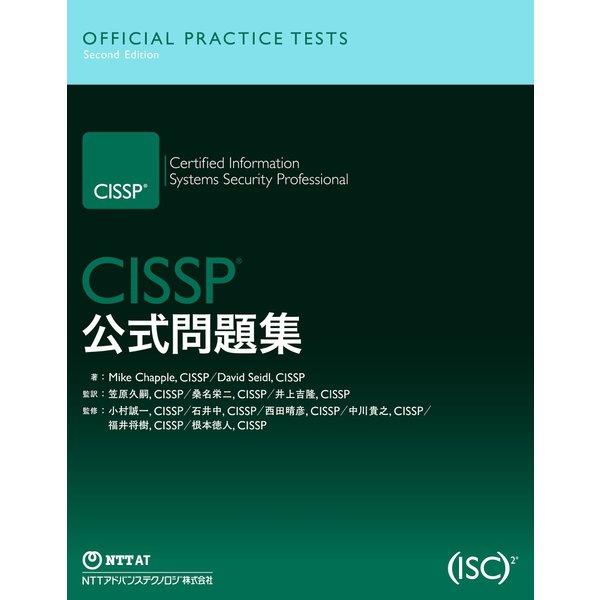 CISSP公式問題集(NTT-AT) [電子書籍]