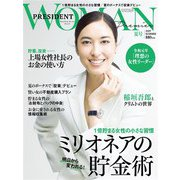 PRESIDENT WOMAN Premiere 2019年夏号(プレジデント社) [電子書籍]