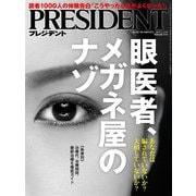 PRESIDENT 2019年7月19日号(プレジデント社) [電子書籍]