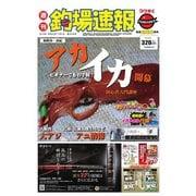 週刊 釣場速報 関西版 2019/07/05号(名光通信社) [電子書籍]