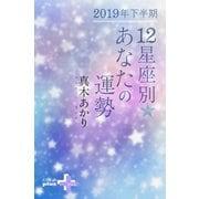 2019年下半期 12星座別あなたの運勢(幻冬舎) [電子書籍]