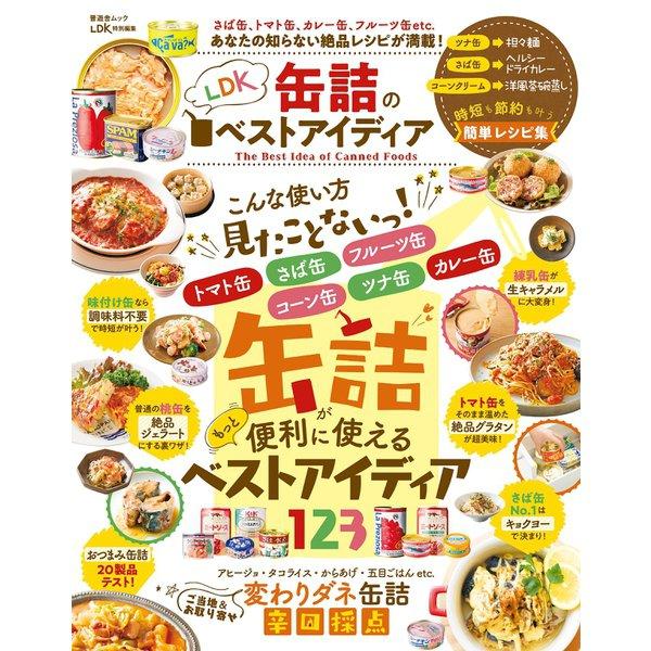 晋遊舎ムック 缶詰のベストアイディア(晋遊舎) [電子書籍]