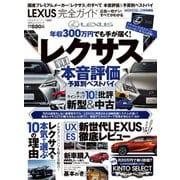 100%ムックシリーズ 完全ガイドシリーズ250 LEXUS完全ガイド(晋遊舎) [電子書籍]