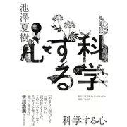 科学する心(集英社) [電子書籍]