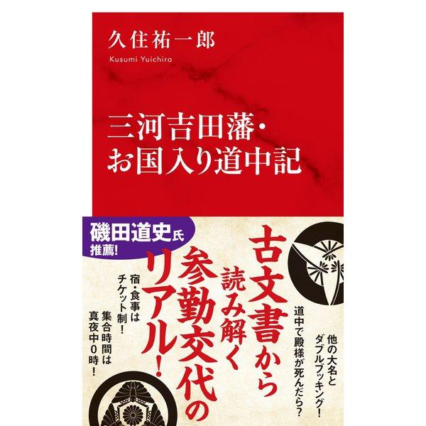 三河吉田藩・お国入り道中記(インターナショナル新書)(集英社) [電子書籍]